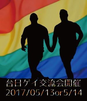 【2017/05/14】台日ゲイ交流会開催