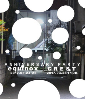 【終了】ANNIVERSARY PARTY(equinox&CREST)