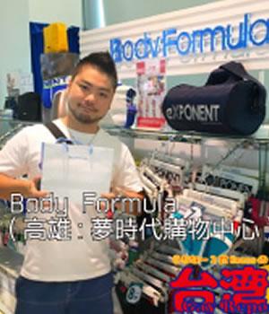 Body Formula (高雄:夢時代購物中心)