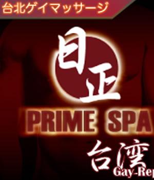 PrimeSpa/日正Spa