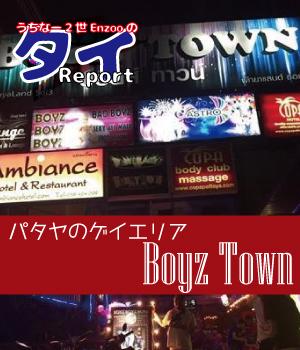 Boyz Town(ボーイズタウン)