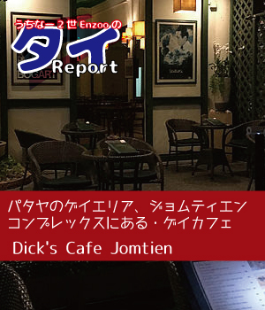 Dick's Cafe Jomtien