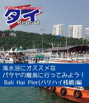 Bali Hai Pier(バリハイ桟橋)