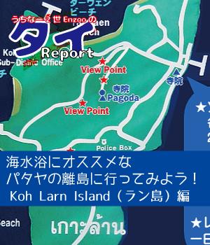 Koh Larn Island(ラン島)