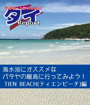 TIEN BEACH(ティエンビーチ)