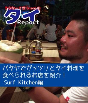 Surf Kitchen(サーフキッチン)