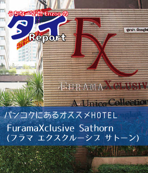 FuramaXclusive Sathorn(フラマ エクスクルーシブ サトーン)