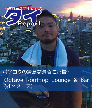 Octave Rooftop Lounge & Bar(オクターブ)