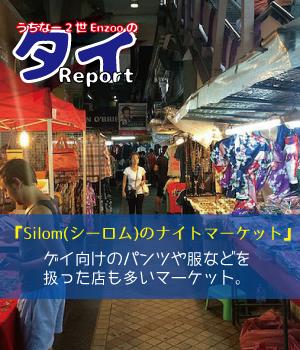 Silom(シーロム)のナイトマーケット