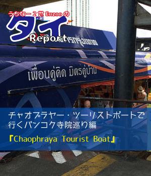 Chaophraya Tourist Boat(チャオプラヤー・ツーリストボート)