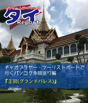 Wat Pho(ワット・ポー)