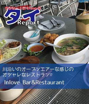 Inlove Bar&Restaurant