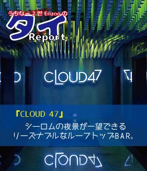CLOUD 47