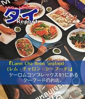 Laem Cha-Reon Seafood