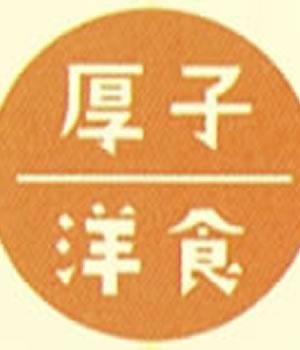 洋食あっちゃん(厚子洋食)
