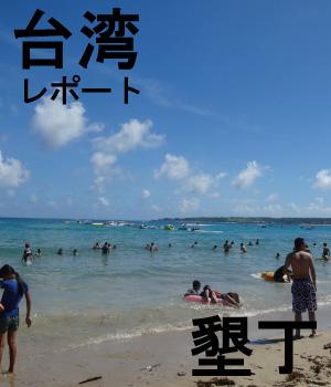 墾丁(ケンティン):南湾遊憩区