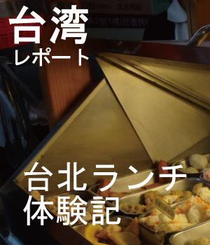 台北ランチ体験♪