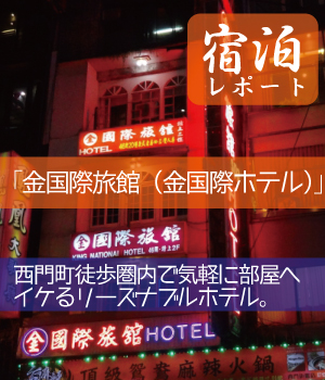 金国際旅館(金国際ホテル)