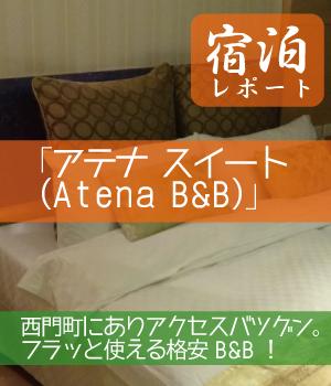アテナスイート(Atena B&B)