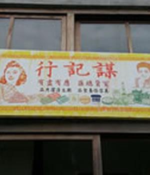 「剥皮寮歴史街区」