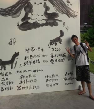 アートな作品がいっぱいの…-草悟道-