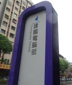 建國電脳街