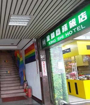 金帥商務旅店(キング シ ホテル)