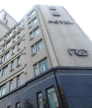 富園国際商務飯店