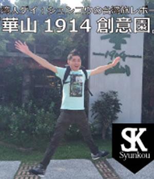 華山1914創意園区
