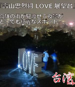 壽山忠烈祠 LOVE展望台