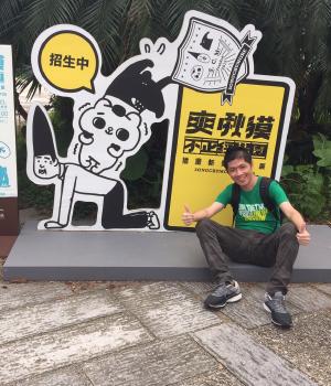 松山文創園区