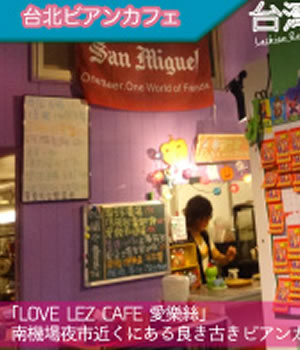 LOVE LEZ CAFE 愛樂絲