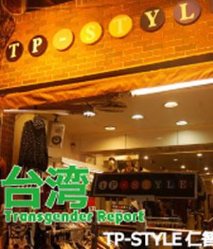 TP-STYLE 仁智店