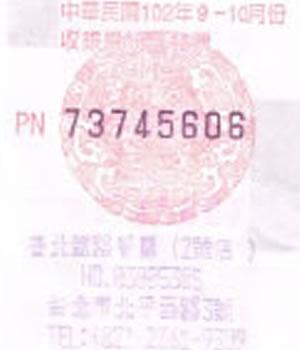 台湾レシート