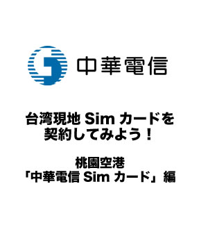桃園空港「中華電信Simカード」編