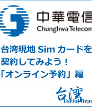 「中華電信 オンライン予約」編