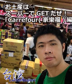 Carrefour(家樂福)
