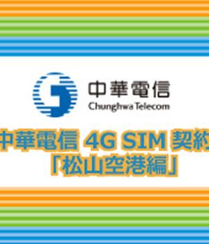 中華電信 4G「松山空港編」