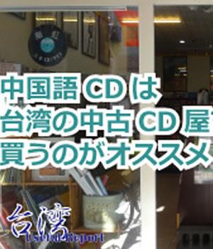 樂虹:中古CD屋