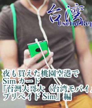 台灣大哥大(台湾モバイル)Simカード