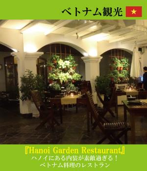Hanoi Garden Restaurant