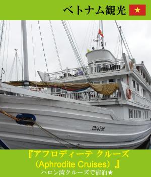 アフロディーテ クルーズ (Aphrodite Cruises)