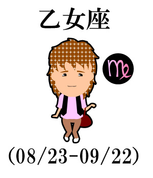 乙女座:2017年02月の運勢