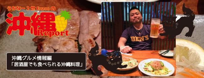 居酒屋でも食べられる沖縄料理
