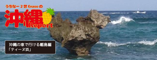 ティーヌ浜