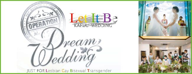 KAFUU-WEDDING