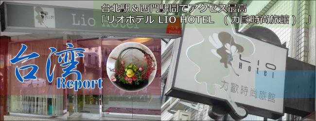 リオホテル LIO HOTEL(力歐時尚旅館)