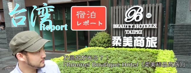 Roumei Boutique Hotel(柔美精品商旅)