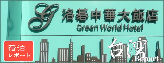 グリーンワールドホテル中華館