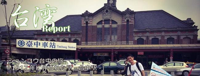 1917年に作られた駅-台中駅-